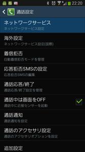 マイデバイス>通話>ネットワークサービス