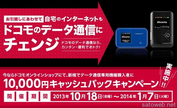ドコモオンラインショップでモバイルWi-Fiルータなどを新規契約すると10,000円割引きのキャンペーンを開催