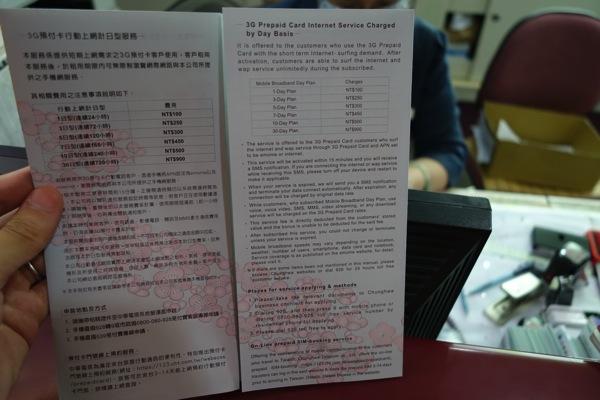 中華電信プリペイドSIMサービスガイド