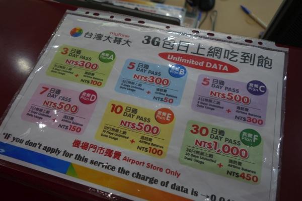 台湾モバイルのプラン一覧