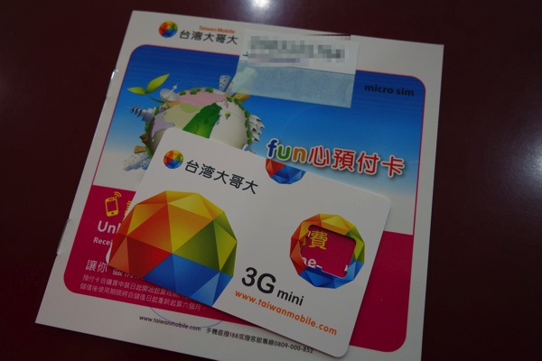 台湾モバイルのプリペイドSIMとサービスガイド