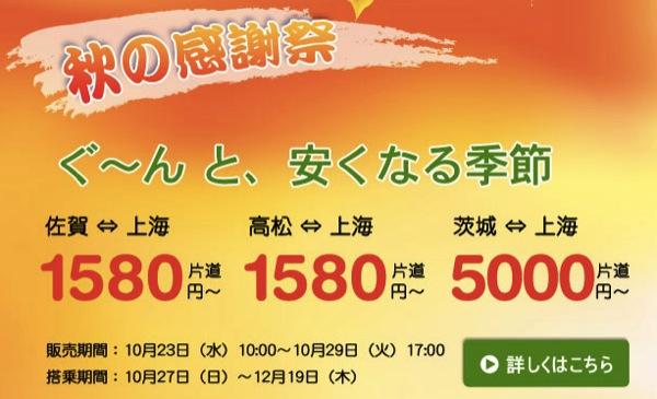 春秋航空 2013年10月23日(水)午前10時より上海 ⇔ 日本線が1,580円〜/片道(燃油別)になるセールを開催!