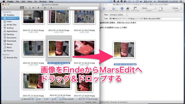 画像をFinderからMarsEditへ挿入