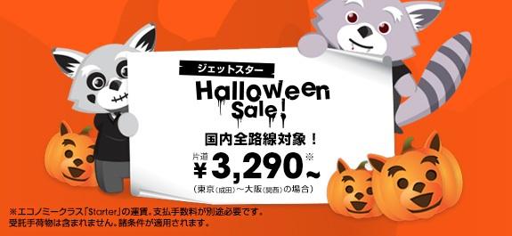 ジェットスター・ジャパン 国内線全線が対象のHalloween Sale!を開催
