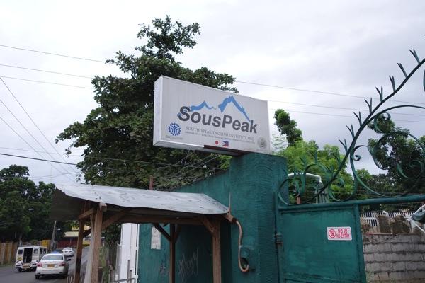 フィリピン セブ島の語学学校『サウスピーク』に留学して最初に感じたこと