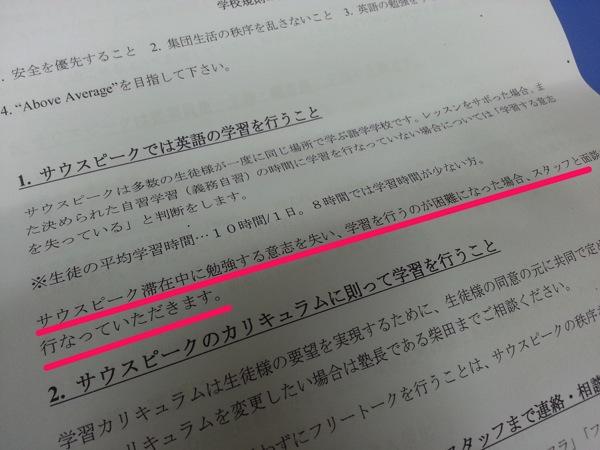 学校規則に対する誓約書