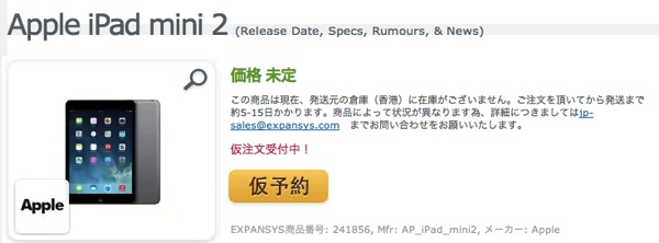 Apple iPad mini 2 Release Date Specs Rumours News 価格 特徴 EXPANSYS 日本