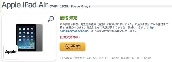 エクスパンシスがSIMフリー版のiPad Air/iPad mini Retinaの仮予約を受付開始!