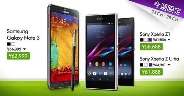 エクスパンシス、Xperia Z Ultra/GALAXY Note 3/Xperia Z1 人気の3機種を対象の週末限定セールを開催!
