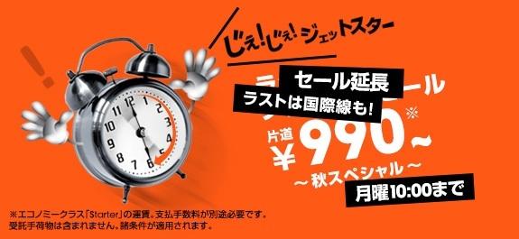 ジェットスター『ラッキーフライデーセール』最終日は国際線も対象!成田&関空 ⇔ ケアンズ&ゴールドコーストが990円/片道(燃油別)