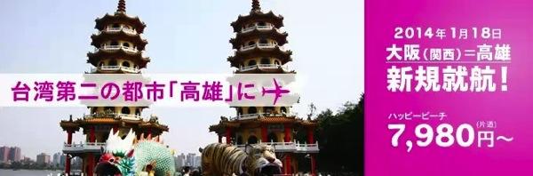 Peach、2014年1月より関西 ⇔ 高雄(台湾)に新規就航!運賃は7,980円〜/片道