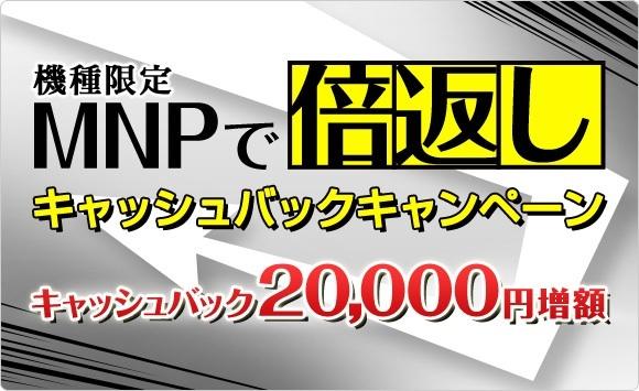 ドコモオンラインショップ、『ドコモのツートップ』も対象になるMNP契約者向けの40,000円キャッシュバックキャンペーンを開始!