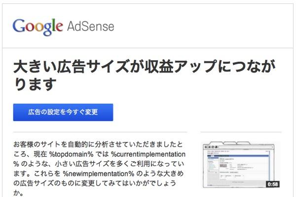 GoogleがAdSense規約違反になるサイズの広告掲載をリコメンドしてきた