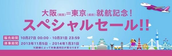 Peach 関空 ⇔ 成田就航を記念したセールを27日(日) 0時より開催!関空 ⇔ 成田が2,000円/片道ほか