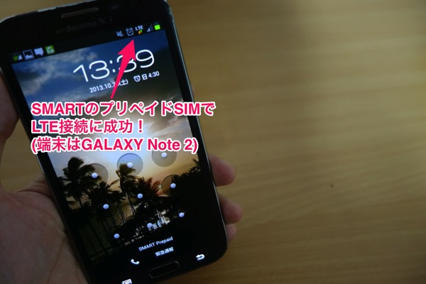 GALAXY Note 2でSMARTのLTEに接続成功!