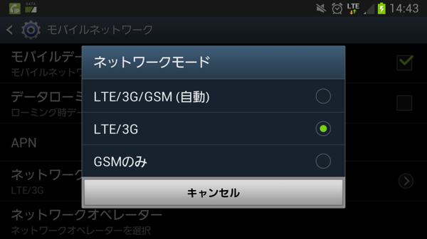 ネットワークモードはLTEのみに設定できない(通常設定では)