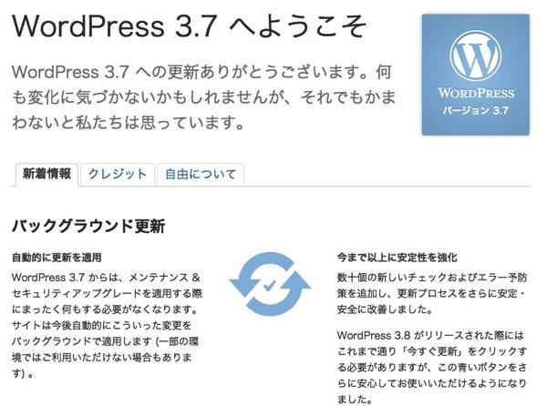 WordPress 3.7にアップデートしてみた