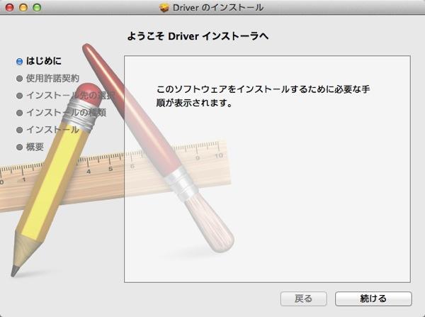 Driver のインストール