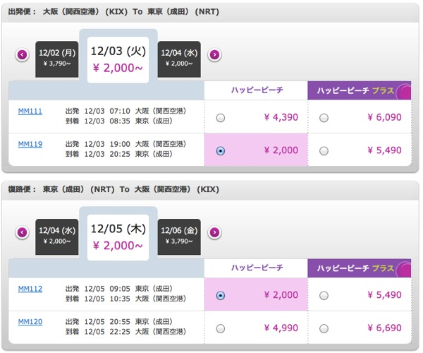 Peachのセールで関空 ⇔ 成田が2,000円/片道