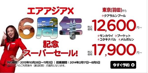 エアアジアX 6周年記念スーパーセールを開催!日本 ⇔ クアラルンプールは往復で約22,000円〜