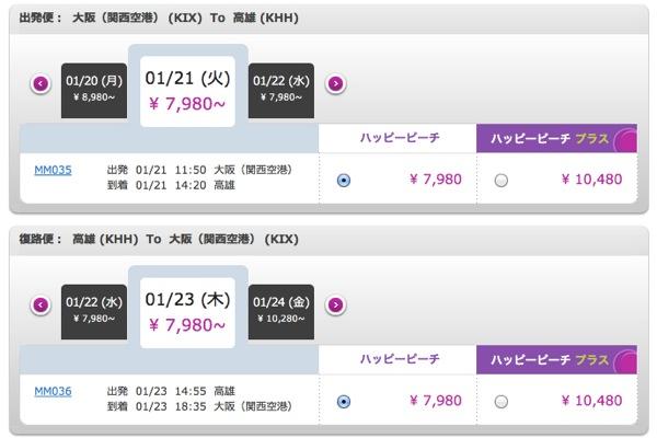 ピーチ:関空 ⇔ 高雄線販売価格