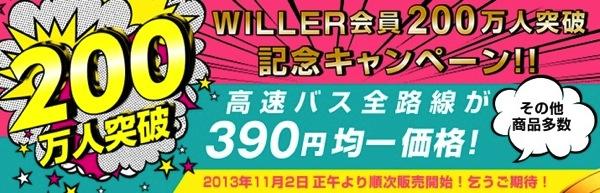 WILLER TRAVEL、WILLER会員200万人突破を記念して高速バスが全路線390円になるキャンペーンを11月2日より開催!
