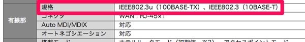 IEEE802.11acに対応する26gの小型のWi-Fiアクセスポイントがエレコムから登場!有線部分は100BASE-TX対応