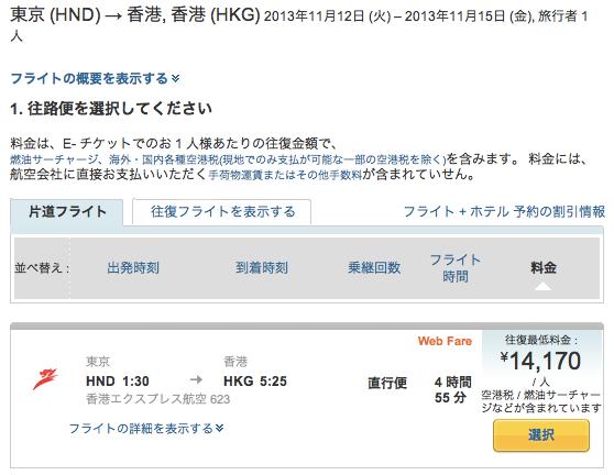 羽田 ⇔ 香港が14,170円(往復)