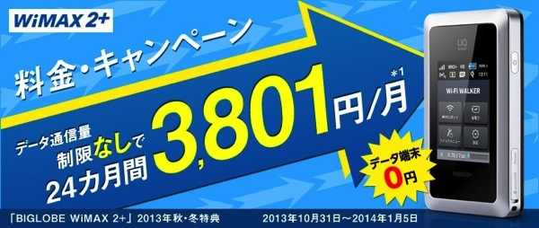 BIGLOBE - WiMAX2+キャンペーンページ