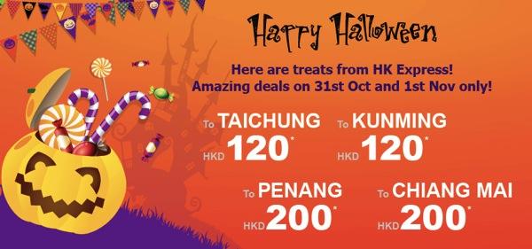 香港エクスプレス、4都市が対象の48時間限定『Happy Halloween Sale』を開催!香港 ⇒ 台中がHKD120(約1,500円)など