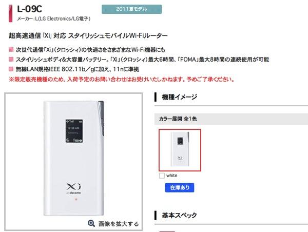 『ドコモオンラインショップ割』適用でXi対応のモバイルWi-Fiルータ『L-09C』が3,150円で販売中/SIMロック解除して海外で使うと良いかも?