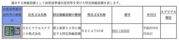 NECアクセステクニカ製のWiMAX 2+対応端末が登場?『NECAT01M』が技適通過