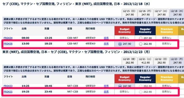フィリピン航空、成田 ⇔ セブ島を毎日2往復便へ増便!12月15日から