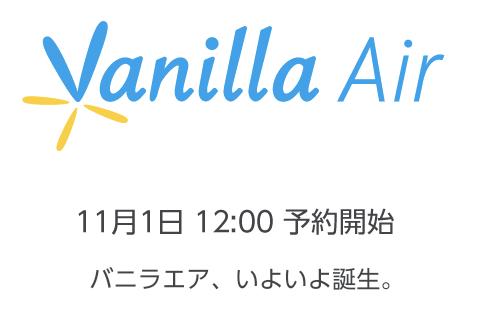『バニラ・エア』の航空券は11月1日(金) 12:00より発売開始!就航記念キャンペーンも同時に開始