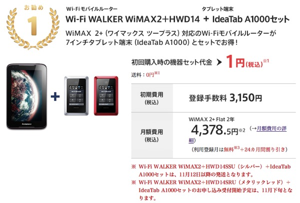 @niftyのWiMAX 2+のタブレットセットは本日より発送開始!