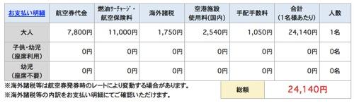 マカオ航空 成田 ⇔ マカオが総額約24,000円〜/往復になるセールを開催!航空運賃は3,900円/片道、関空発もセール対象