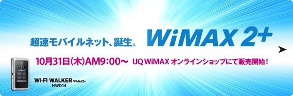 WiMAX 2+対応の『HWD14』は本日9:00からUQ WiMAXオンラインショップで販売開始!二年契約時の端末代は一括2,800円