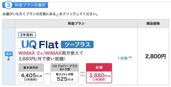 Wi Fi WALKER WiMAX2 HWD14 UQ WiMAX オンラインショップでインターネットの申し込み