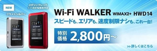WiMAX 2+対応の『Wi-Fi WALKER WiMAX2+』が販売開始!UQオンラインショップでは端末単体販売はナシ