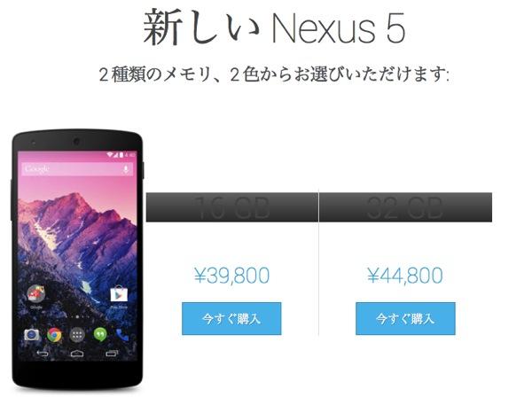国内で販売されるGoogle Nexus 5、EMOBILE版は端末代が10,000円以上高い