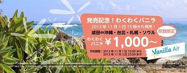 バニラ・エア 国際線を含む全線が1,000円/片道に!就航記念セールは11月1日(金) 15:00より開始!