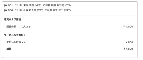 バニラ・エア 就航記念1,000円/片道航空券