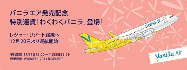 バニラ・エア 就航記念の1,000円/片道航空券を購入!大人二人で成田 ⇔ 札幌が往復4,800円