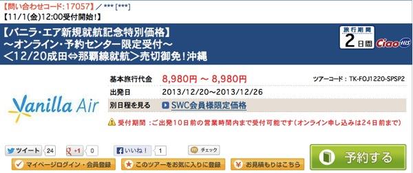 H.I.S バニラ・エア利用の国内ツアーを11月1日(金) 12:00から発売!成田発 沖縄行きが1泊2日で8,980円