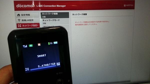 モバイルWi-Fiルータ L-03Eをフィリピンで使うとネットワーク検索/ネットワークモードの指定ができない