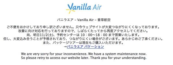 バニラ・エアのWebサイトから予約センターの電話番号がWebサイトから見つからない