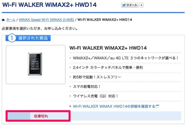 UQオンラインショップでWiMAX 2+対応の『Wi-Fi WALKER WiMAX2+』が在庫切れ