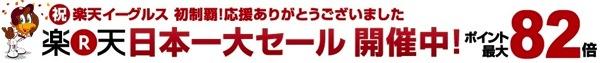 楽天、楽天イーグルスの日本一を記念したセールを開催!
