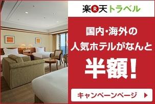 楽天トラベル 国内・海外nホテルが半額