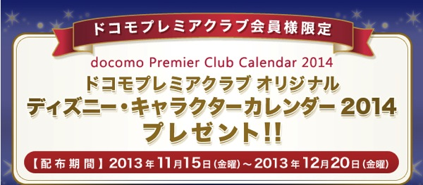 NTTドコモ、2014年版のオリジナルディズニーカレンダーは11月15日よりプレゼント開始
